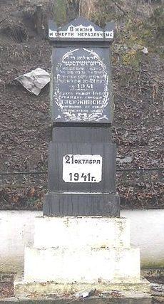 г. Дзержинск. Памятник на месте расстрела евреев