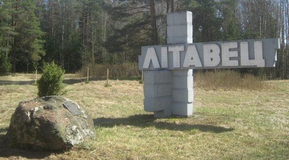 д. Литавец Дзержинского р-на. Памятник сожженной деревне