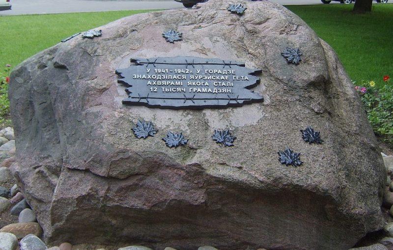 г. Барановичи. Памятный камень по ул. Грицевца на месте входных ворот в гетто