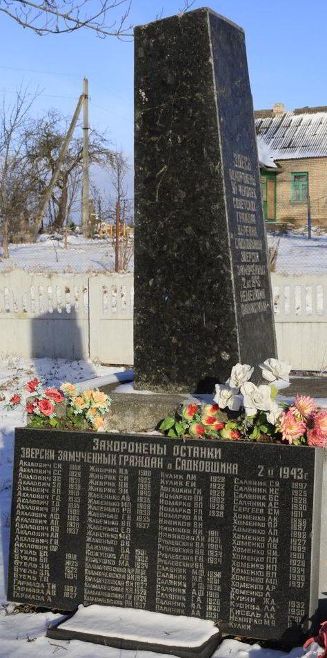 д. Садковщина Дзержинского р-на. Братская могила