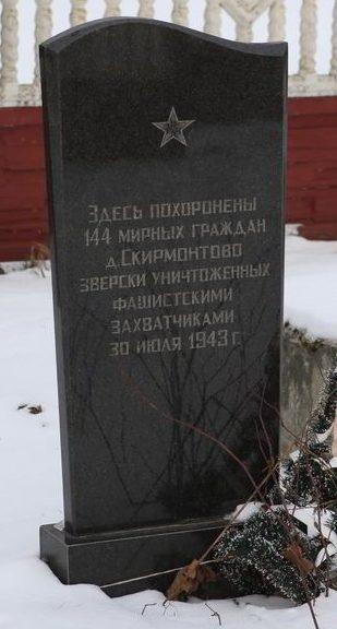 д. Скирмунтово Дзержинского р-на. Братские могилы