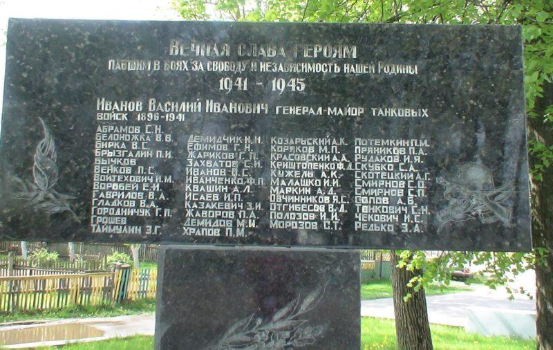 д. Станьково Дзержинского р-на. Братская могила