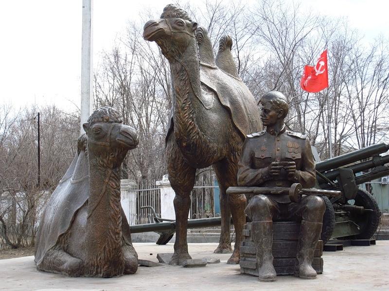 Памятник «Мы победили» бойцам 902-го стрелкового полка и их помощникам верблюдам.