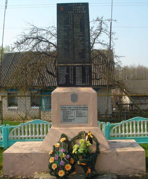 д. Голынка Клецкого р-на. Братская могила. В братской могиле похоронено 11 воинов советской армии, погибших в 1944 году. Памятник был установлен 1972 году.