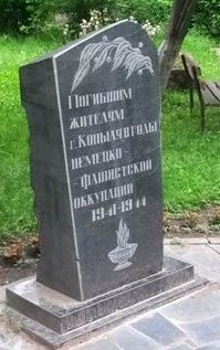 г. Копыль. Памятник погибшим землякам