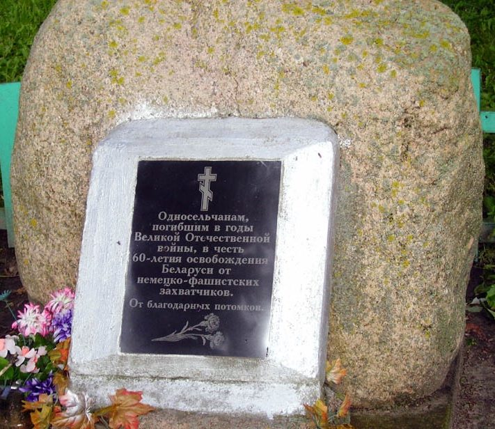 д. Полонечка Барановичского р-на. Памятник погибшим односельчанам. Мемориальный камень