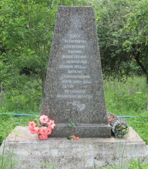 д. Кондратовичи Логойского р-на. Памятник погибшим землякам