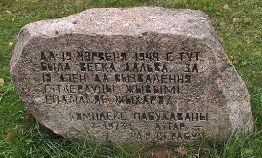 п. Плещеницы Логойского р-на. Мемориальный комплекс Дальва