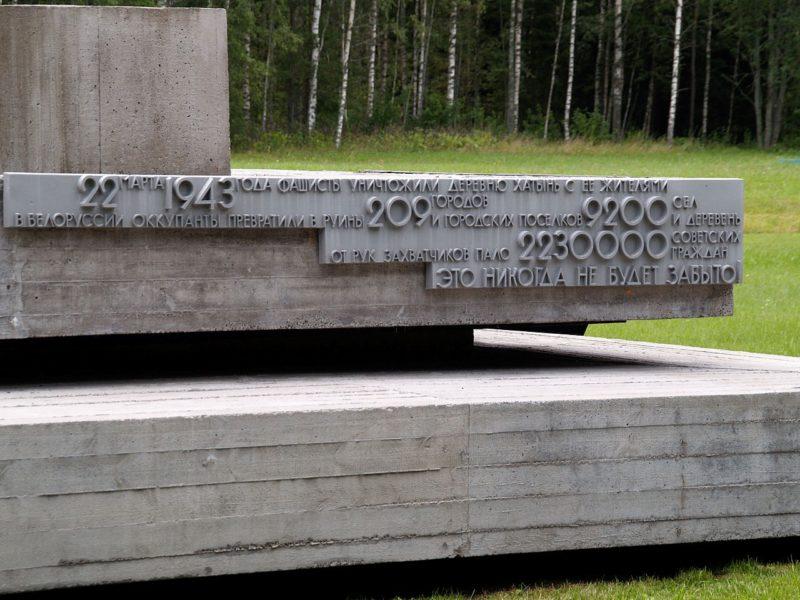 д. Хатынь Логойского р-на. Мемориальный комплекс «Хатынь».