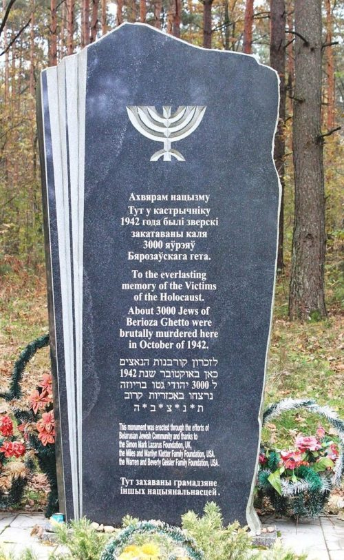 г. Берёза. Памятник убитым евреям