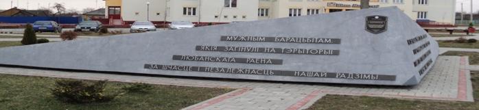 г. Любань. Мемориал «Погибшим советским активистам, воинам, партизанам и подпольщикам»