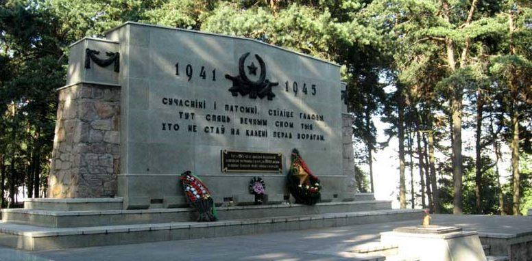 г. Минск. Памятник жертвам Масюковщинского лагеря смерти
