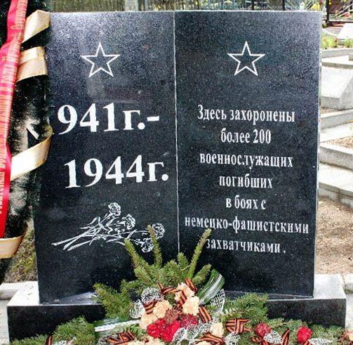 г. Минск. Воинское кладбище Воинский участок Кальварийского кладбища