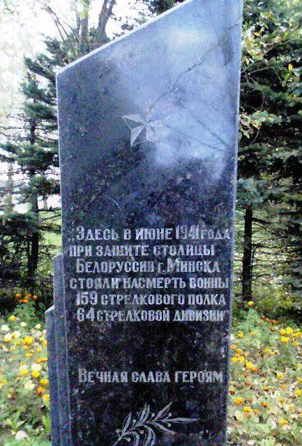 г. Минск. Памятник воинам 64-й стрелковой дивизии