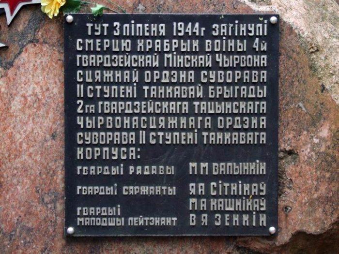 г. Минск. Памятник погибшим танкистам