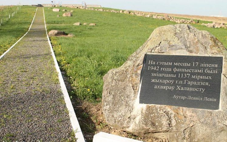 п. Городея Несвижского р-на. Мемориальный комплекс погибшим евреям