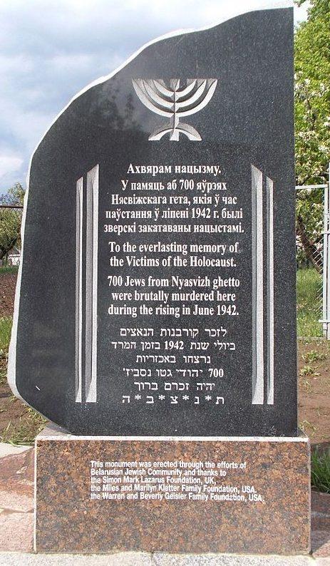 г. Несвиж. Памятник погибшим евреям при восстании в гетто (ул. 1-го Мая)