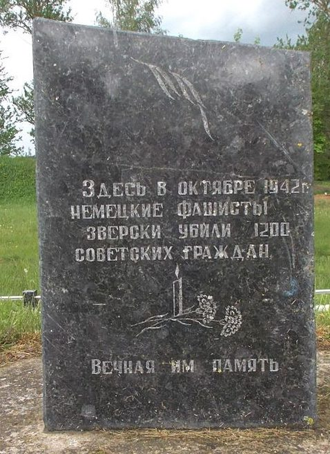 г. Несвиж. Памятник 1200 евреям, погибшим в октябре 1942 года (ул. Сновская)
