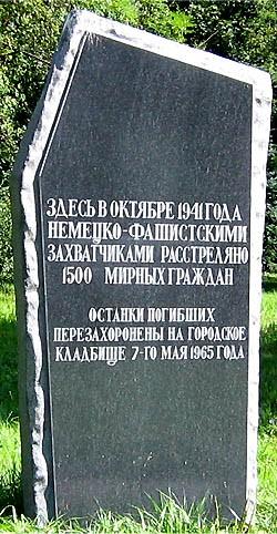 г. Несвиж. Памятник погибшим мирным гражданам