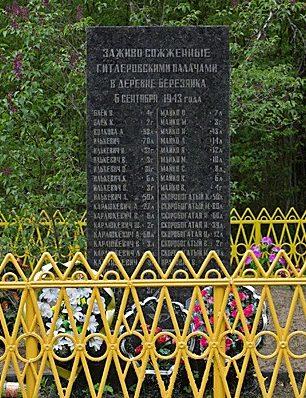 д. Березянка Пуховичского р-на. Памятник сожженным жителям