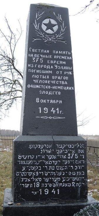 д. Узляны Пуховичского р-на. Памятник расстрелянным евреям