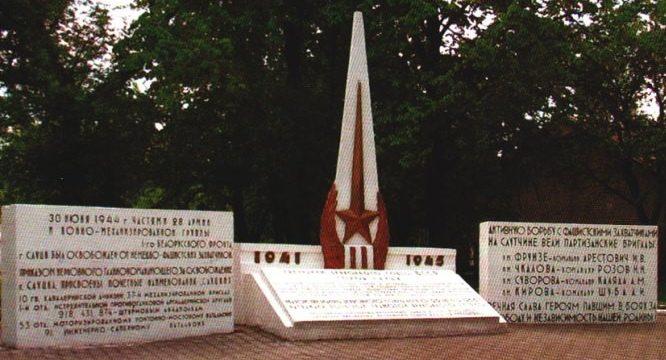 г. Слуцк. Памятник освободителям