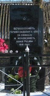 д. Слободка Смолевического р-на. Братская могила