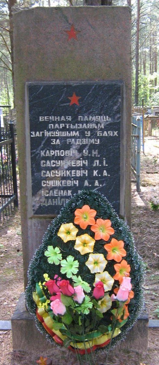 д. Рованичская Слобода Червенского р-на. Братская могила партизан на сельском кладбище