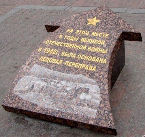 г. Астрахань. Памятный знак о ледовой переправе