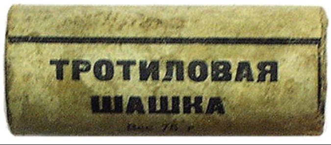 Шашка прессованного тротила (75 г)