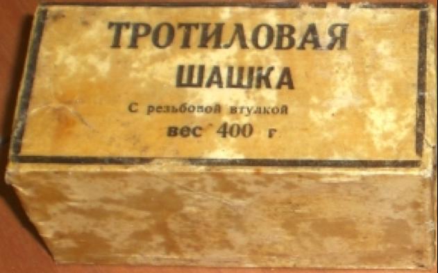Тротиловая шашка 400 г.