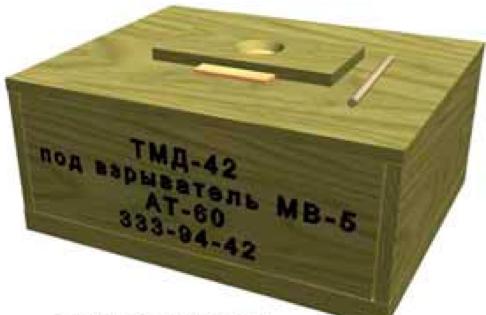 Рисунок противотанковой мины ТМД-42