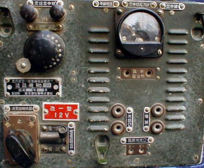 Передатчик авиационной радиостанции Type 96 Mk-1