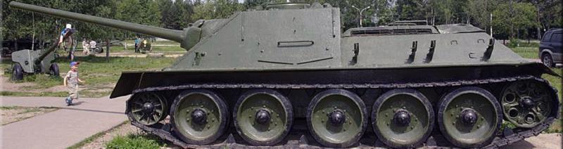 САУ СУ-85