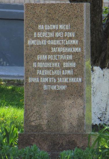 Обелиск, установленный на территории СОШ № 43 (Салтовского шоссе, 121) в 2003 году в память о погибших 19 советских военнопленных