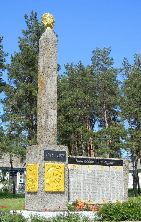 с. Александровка Богодуховского р-на. Памятник в центре села установлен в память о погибших в годы войны 146 земляках