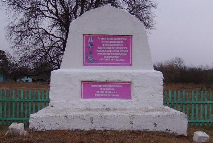с. Иннокентьевка Архаринского р-на. Памятник на братской могиле