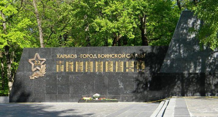 Стела с именами Героев Советского Союза и полных кавалеров ордена Славы