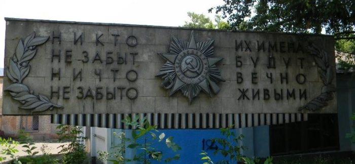 Фрагменты мемориала