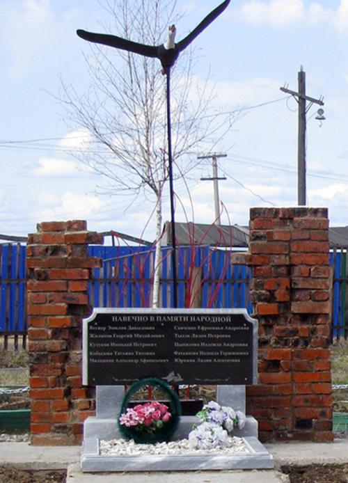 п. Иса Селемджинского р-на. Памятник участникам и ветеранам войны