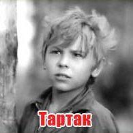 «Тартак»