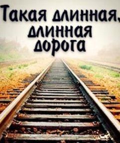«Такая длинна, длинная дорога»
