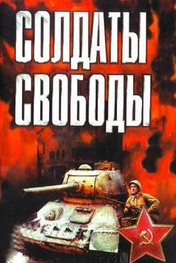 «Солдаты свободы» (4 серии)