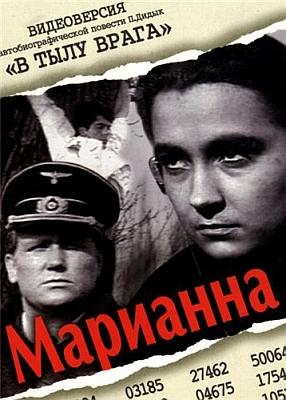«Марианна»