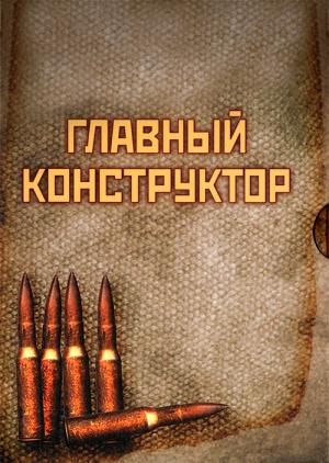 «Главный конструктор» (2 серии)