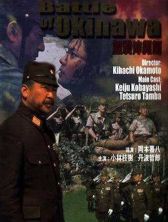 «Битва за Окинаву»