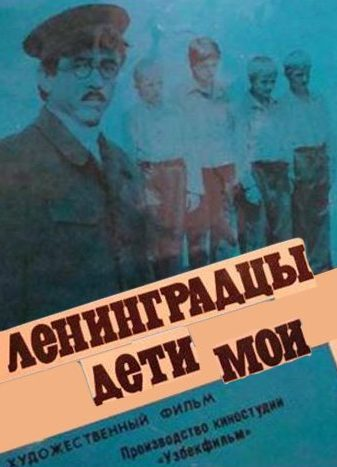 «Ленинградцы, дети мои»