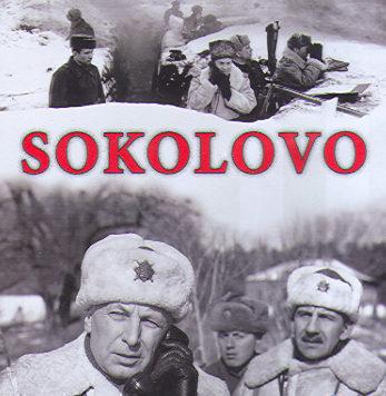 «Соколово» (2 серии)
