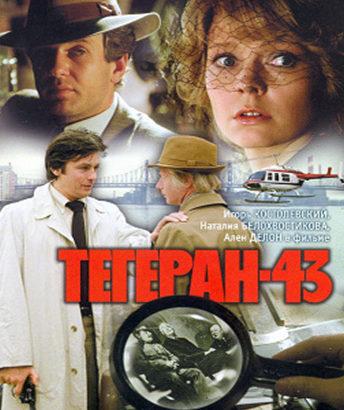 «Тегеран-43»