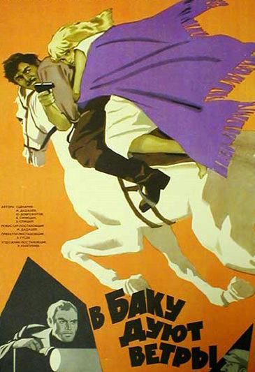 «В Баку дуют ветра»
